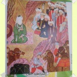 La miniature représentant le prophète Mohamed,