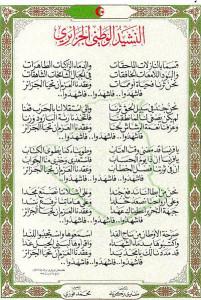 suzanne au pays des merveilles : Qassamen sur la douleur des braves dans Suzanne Amokrane Hymne-national-algérien-Kassaman-201x300