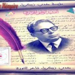 Moufdi Zakaria le poète de la révolution algérienne