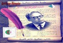Moufdi Zakaria le poète de la révolution algérienne dans Moufdi Zakaria Moufdi-Zakaria