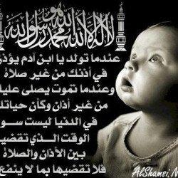 C'est quoi être musulman? Par M'hammedi BOUZINA