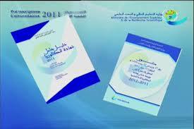 Le onzième choix dans Ahmed Ben Alam orientation-bac